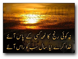New Year Urdu Poetry Collection, Naya Saal Poetry, Happy New Year Urdu Poetry, Urdu Shayari New Year, New Year Urdu Poetry Images Pictures, Urdu Shairi on new year 2016