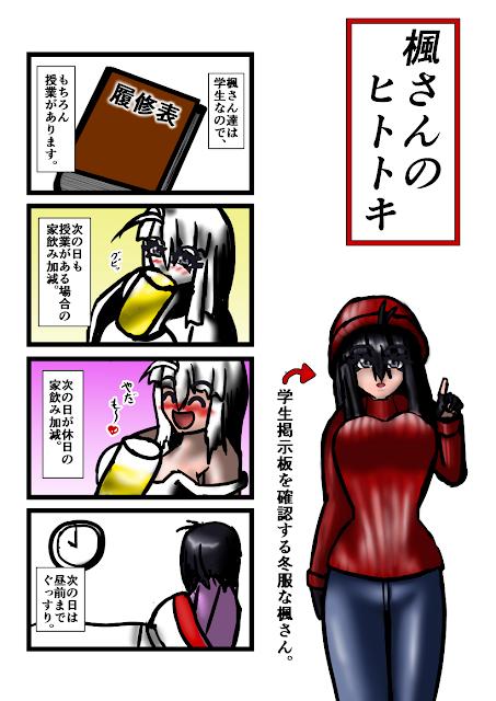 【楓さんのヒトトキ】7杯目 お酒は適量で【四コマWeb漫画】
