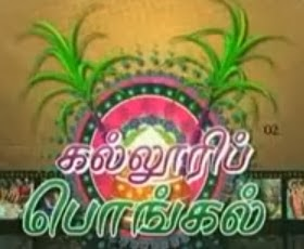 Kalloori Pongal – Captain Tv Mattu Pongal Special Program Show 15-01-2014