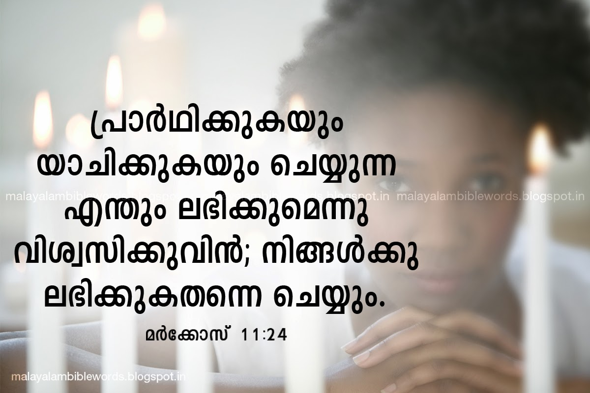 Bible Quotes About Hope Malayalam Bible Words Mark 11 24  Malayalam Bible Words Bible