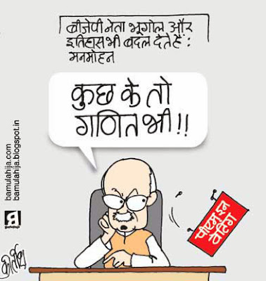 lal krishna advani cartoon, bjp cartoon, congress cartoon, cartoons on politics, indian political cartoon, political humor, daily Humor