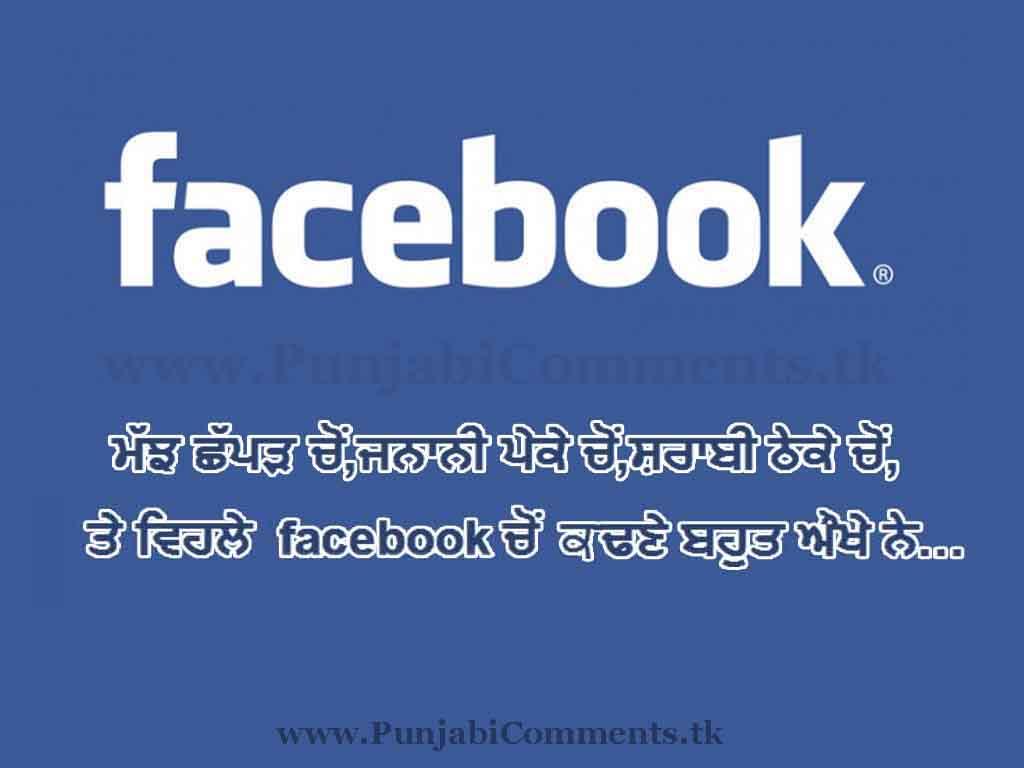http://2.bp.blogspot.com/-5DjL45_uPog/TyfUHBHcKSI/AAAAAAAAAyY/EzkJhAzeUXQ/s1600/funny%2Bfacebook%2Bpp.jpg