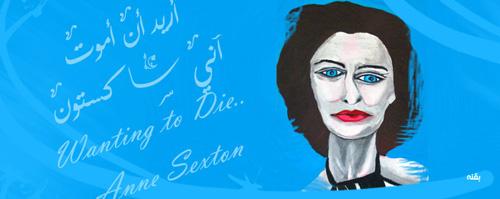 Anne Sexton آن سكستون