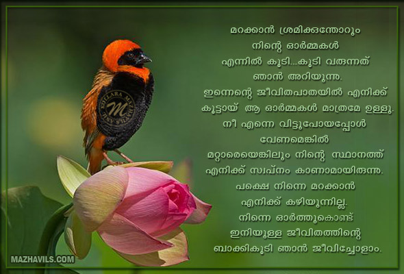 Am With U Malayalam Images/page/2 | New Calendar Template Site