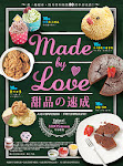 MY 1st BOOK : MADE BY LOVE 甜品之速成