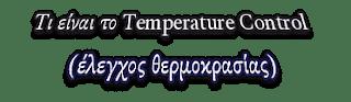 Τι είναι το Temperature Control (έλεγχος θερμοκρασίας)