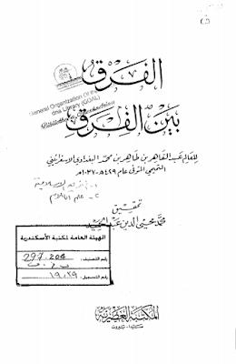 حمل كتاب الفرق بين الفرق - عبد القاهر الأسفرايني التميمي