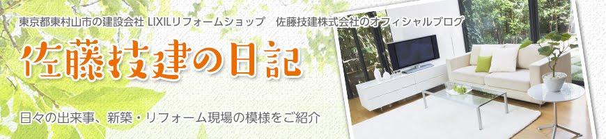 佐藤技建の日記