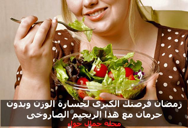 وجبة السحور التي تفقدك 10 كيلو دون رجيم و تمنع احساسك بالعطش و تخلصك من الكرش