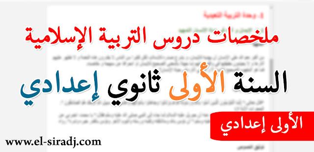 ملخصات دروس التربية الاسلامية للسنة الأولى اعدادي
