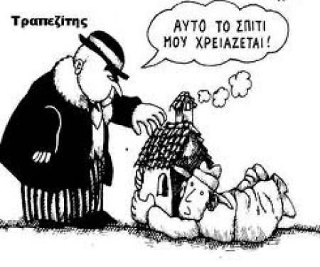 Αμαλιάδα: Του παίρνουν το σπίτι για...1.754 ευρώ!