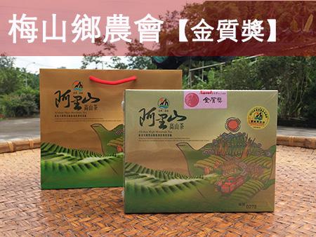 阿里山茶葉禮盒 推薦