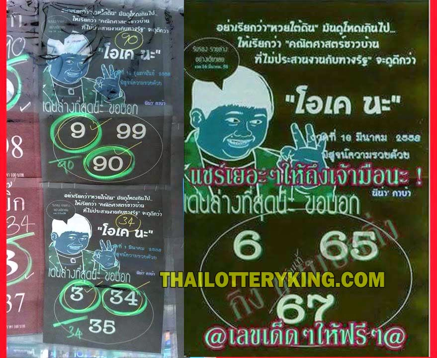 879 x 720 jpeg 144kB, Thai Lotto Down Magazine Direct Game 16-03-2015 ...