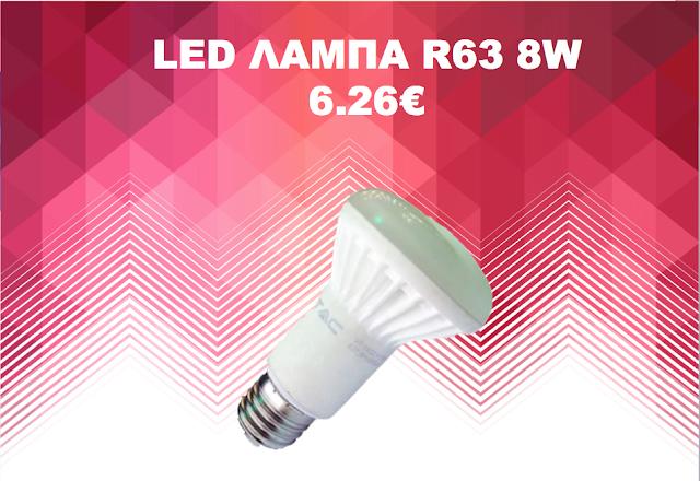 lamp led r63