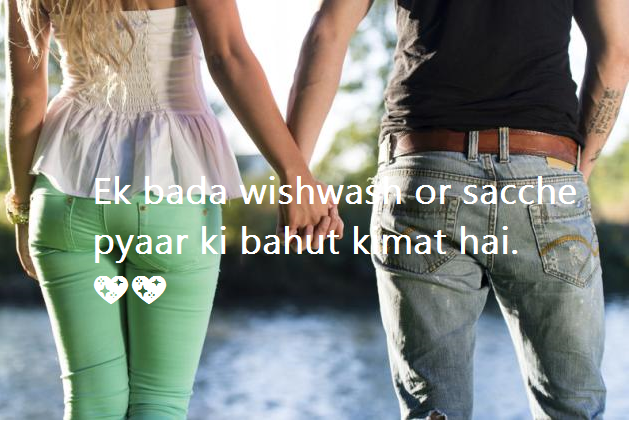 Ek bada wishwash or sacche pyaar ki bahut kimat hai. 💖💖