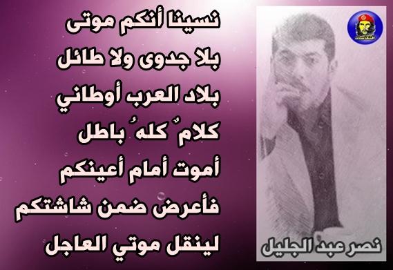 اجمل ما كتب الشاعر السورى نصر عبد الجليل ( 2-15 مقطع )