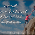 Mukhlis Rishton Ko Majboroyoun Me Bhi - Quotes On Relation in Urdu