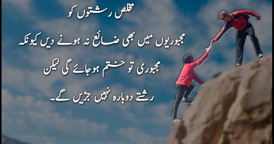 Mukhlis Rishton Ko Majboroyoun Me Bhi - Quotes On Relation in Urdu ...