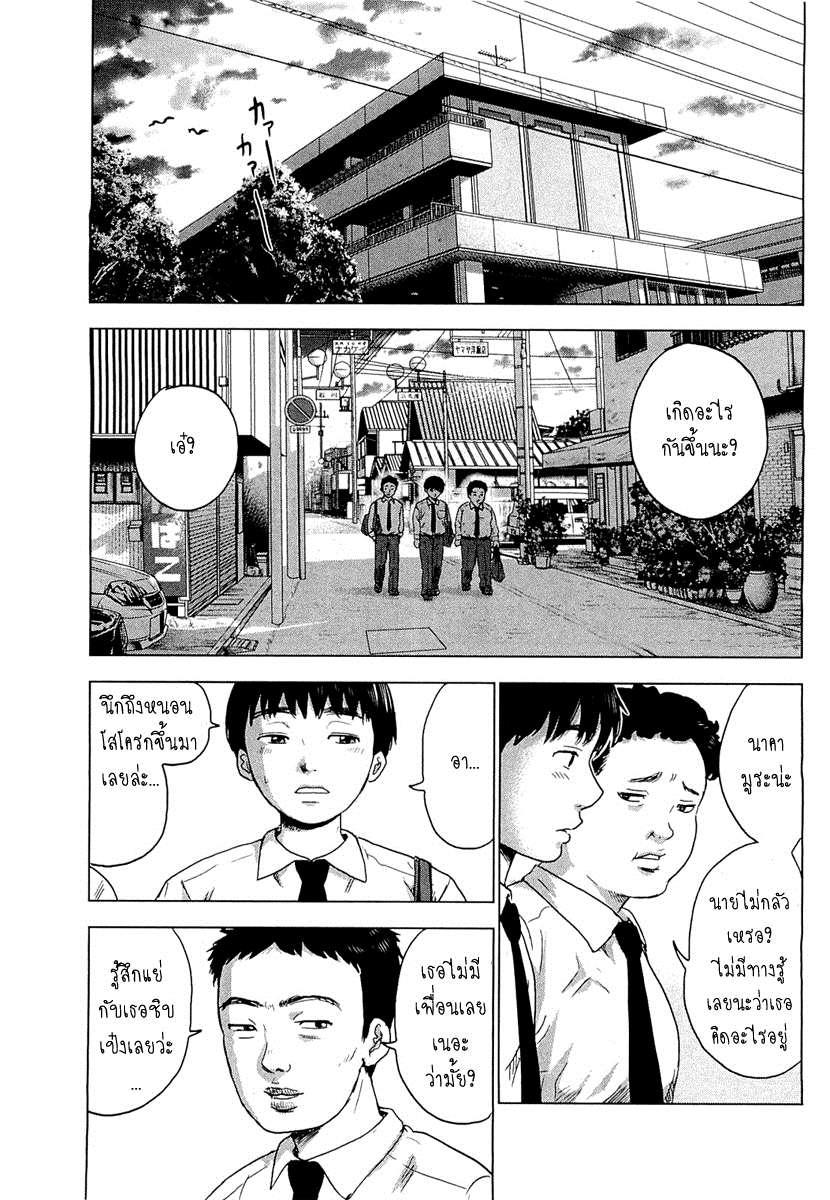 อ่านการ์ตูน Aku no Hana 01 ภาพที่ 11