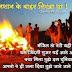 Zindagi Guzar Gayi Suvichar Picture, Hindi Thoughts Whatsapp Status