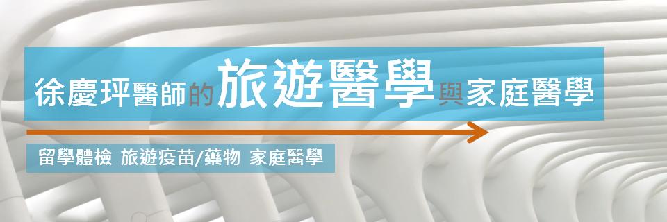 徐慶玶醫師的旅遊醫學