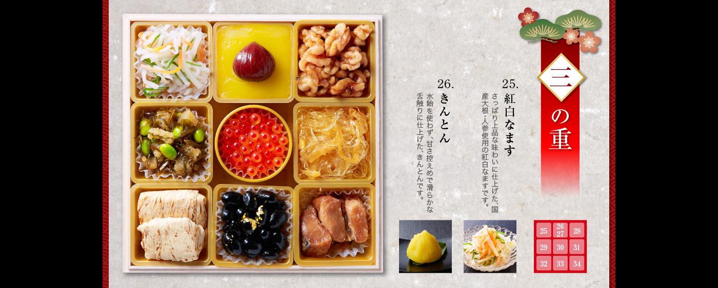 板前魂の花籠 和風三段重おせち料理3