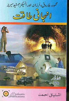 Anjani Taaqat By Ishtiaq Ahmed Series By Inspector Jamshed