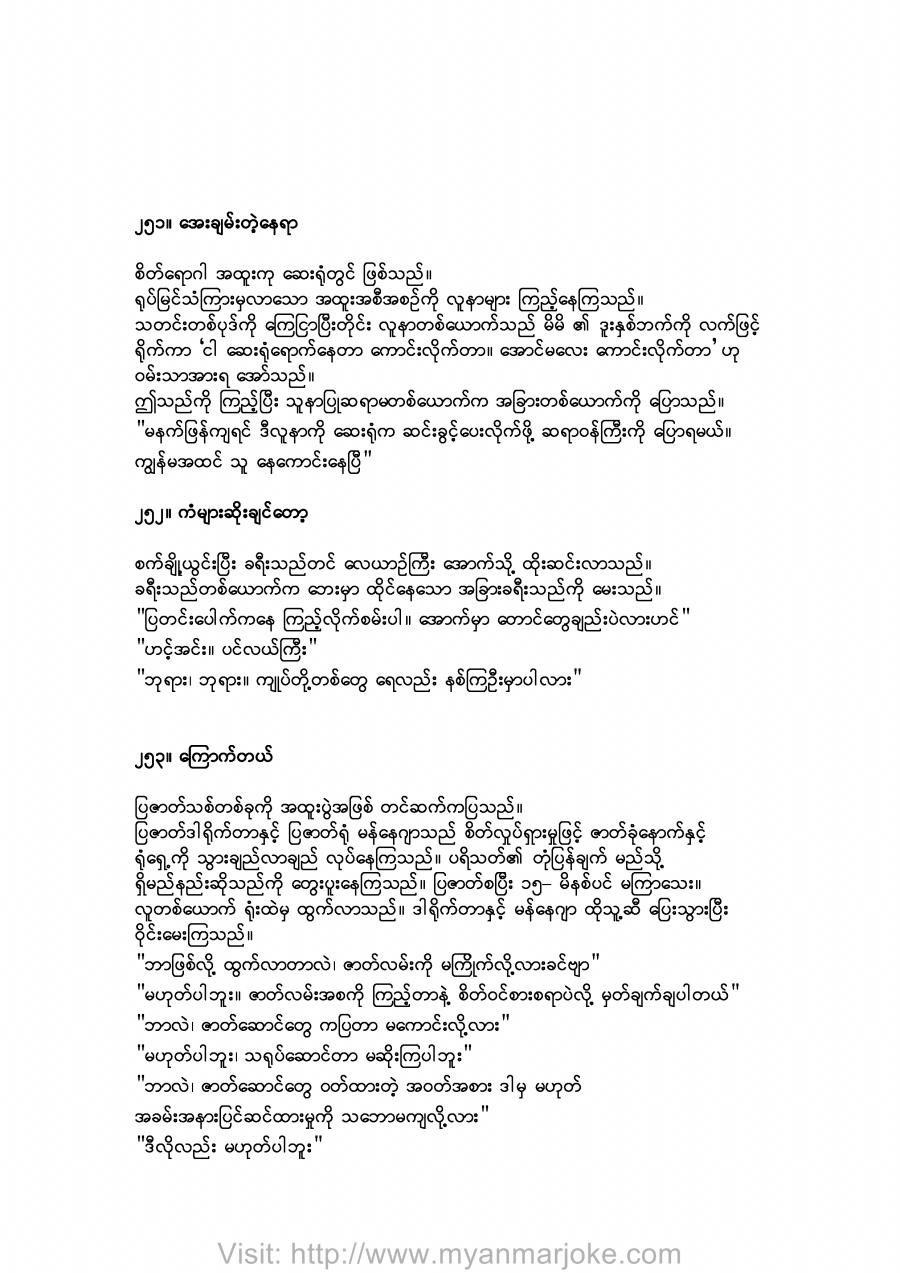 Peaceful Place, myanmar jokes