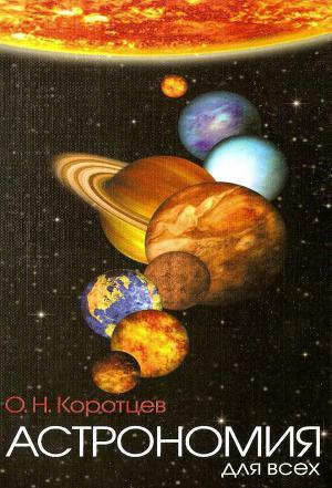 Книги по Астрономии для Начинающих