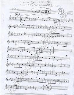 """ DAKAT ALB "" Music Sheet"