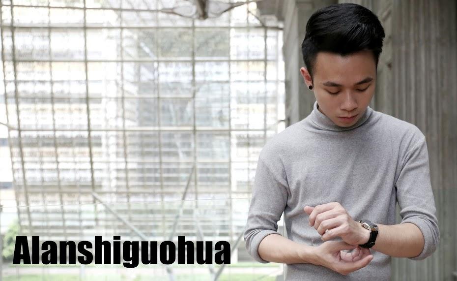 Alanshiguohua