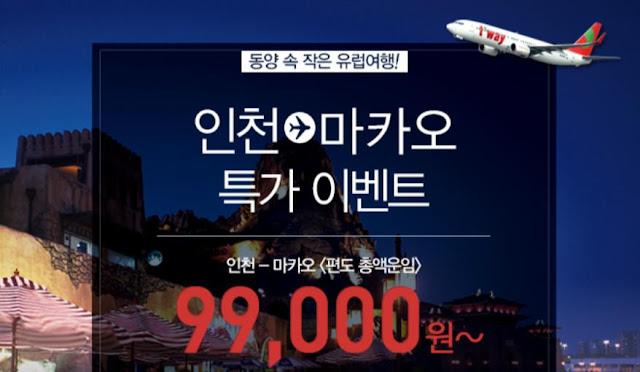 德威航空【再續優惠】澳門 飛 首爾 $1,662起(已連稅),明年3月26日前出發。