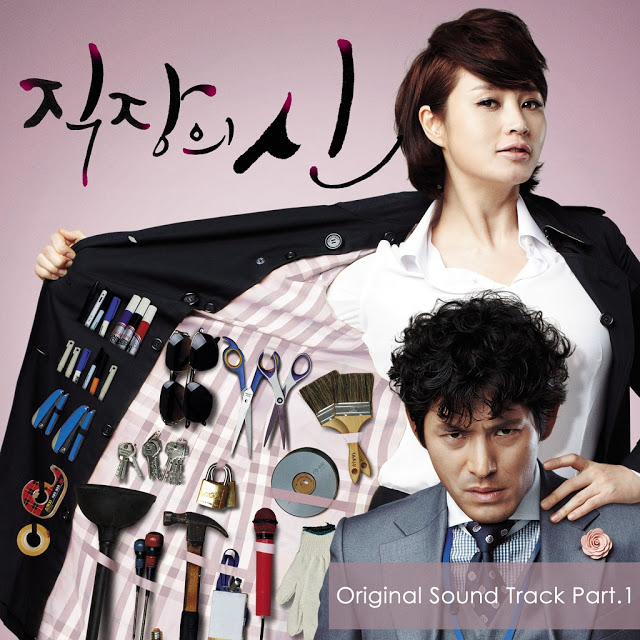 Goddess Of Workplace /// OST /// Dizi M�zikleri