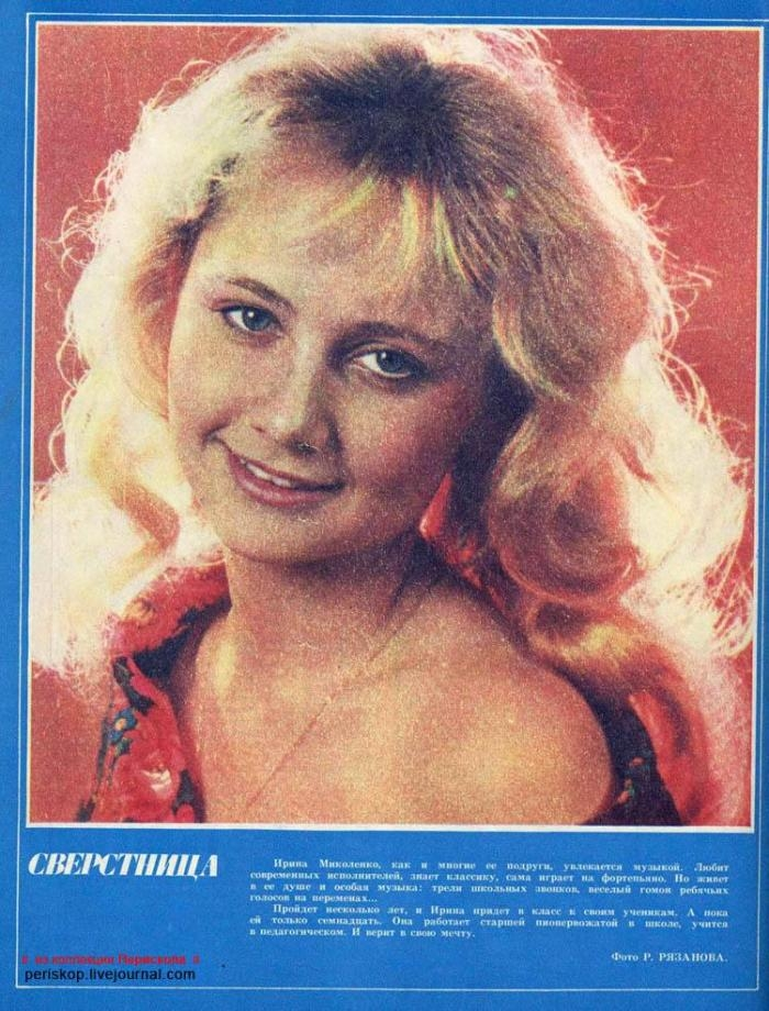 Sverstnitsa Peer Girl Magazine From 1989 1990 Vintage