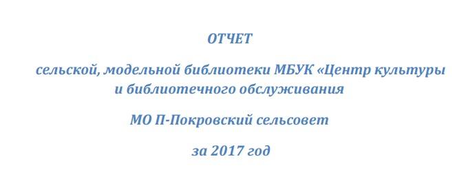 Отчет П-Покровской сельской модельной библиотеки