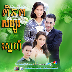 [ Movies ] Pi Phop Sambo Sne - Khmer Movies, Thai - Khmer, Series Movies