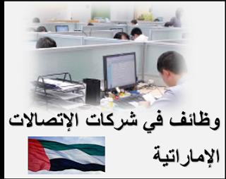 وظائف في شركات الاتصالات الاماراتية