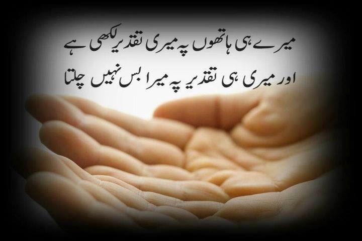 Mere he hathon pe meri taqdeer lekhi hay Aur mere he muqadar par mera bus nahi chalta.