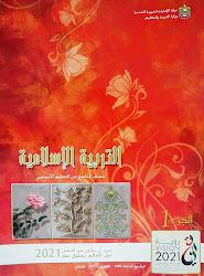 كتاب التربية الإسلامية للصف التاسع-الجزء الأول-PDF