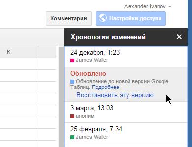 Обновление до новой версии Google Таблиц