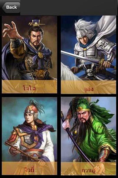 หน้าคำคมสามก๊กที่ใช้รูปภาพตัวละครจากเกมสามก๊ก12