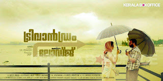 Trivandrum Lodge Malayalam Movie