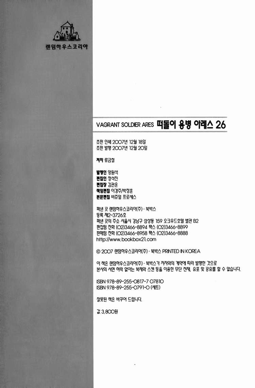 Ares – Kiếm sỹ lang thang chap 207 Trang 24 - Mangak.info