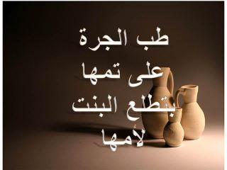 اليكم اليوم مجموعة من الامثال المصرية