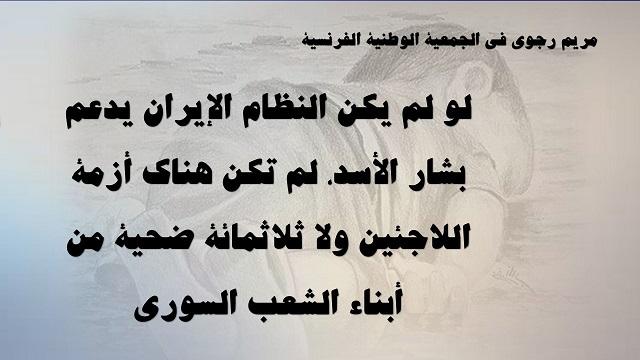 كلمة مريم رجوي في مؤتمر في الجمعية الوطنية الفرنسية27 تشرين1/أكتوير 2015