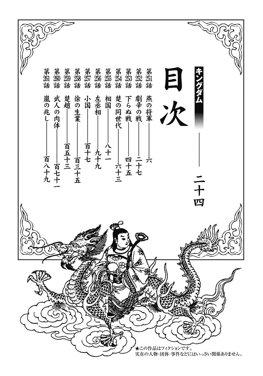 Kingdom – Vương Giả Thiên Hạ (Tổng Hợp) chap 251 page 4 - IZTruyenTranh.com