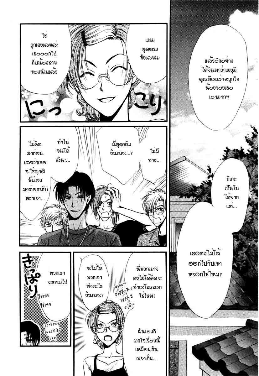 อ่านการ์ตูน Kakumei no Hi 6 ภาพที่ 25