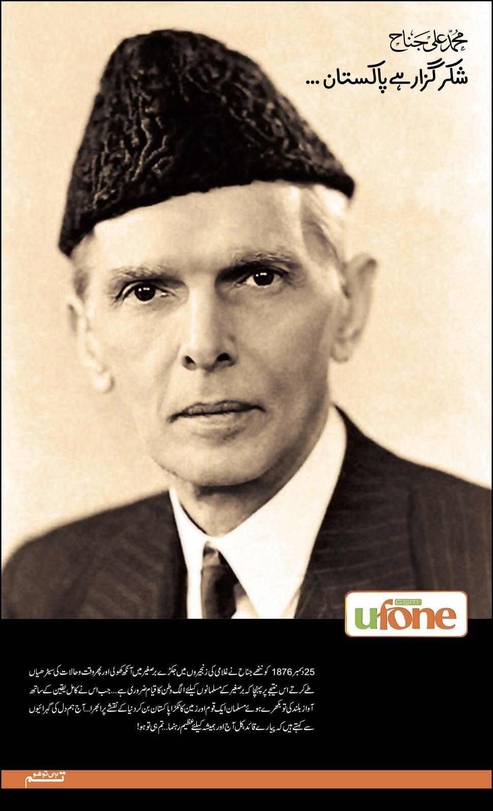 quaid e azam mohammad ali jinnah essay He is known there as 'quaid-i azam' or 'great leader' mohammed ali jinnah  was born on 25 december 1876 in karachi, now in pakistan, but then part of.