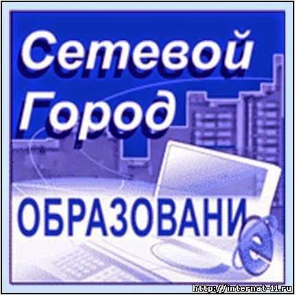 """Автоматизированная система """"Сетевой город. Образование"""""""