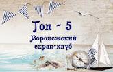 Моя открытка в ТОП-5